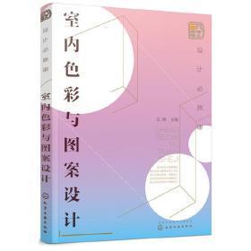 设计必修课 王艳  主编 9787122337641 化学工业出版社 正版图书