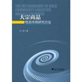 大宗商品物流市场研究方法 沈哲 9787308164917 浙江大学出版社 正版图书