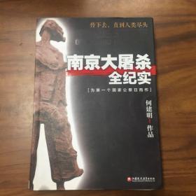 南京大屠杀全纪实