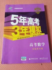 曲一线2020B版 高考数学 五年高考三年模拟 山东省专用 5年高考3年模拟 首届新高考适用 五三B版专项测试
