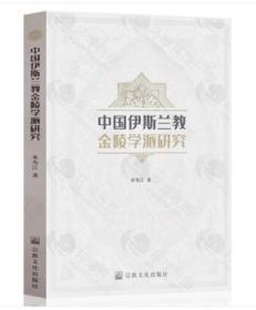 中国伊斯兰教金陵学派研究 米寿江著