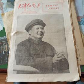 177.文革小报《天津红卫兵》1967.1.1