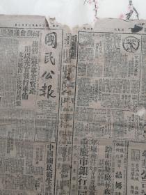 国民公报 1948年3月27日