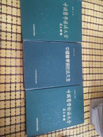 中国医学诊法大全+中国医学预防大全+中国医学疗法大全