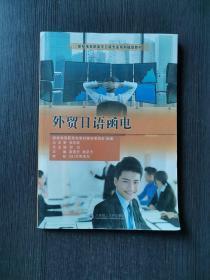 外贸日语函电/新标准高职高专日语专业系列规划教材