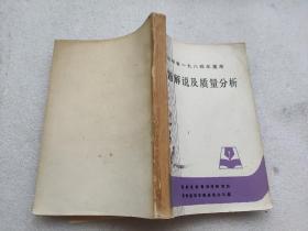贵州省一九八四年高考试题解说及质量分析