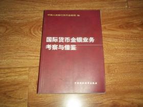 国际货币金银业务考察与借鉴 (中国人民银行货币金银局编。大32开本,一版一印)