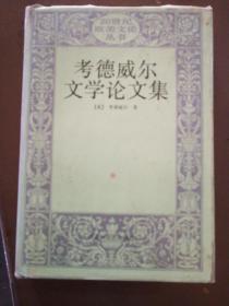 考德威尔文学论文集(精装)
