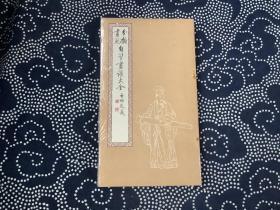 分类画范自习画谱大全  四、五(人物故事 一、二 2本合售,品好,1983年一版一印 收藏佳品)