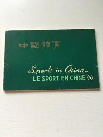 中国体育(4)9牧