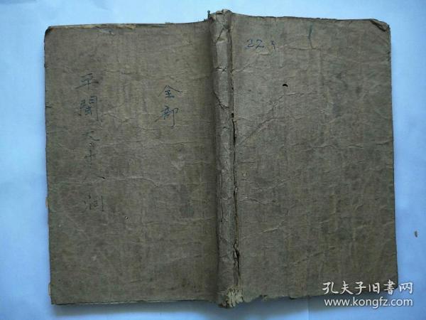 绣像绘图平闽十八洞(1-4全合订,卷4品差)