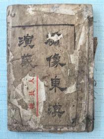 像东汉演义(卷1~5)