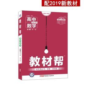教材帮必修第一册数学RJA(人教A版)(新教材)高一数学同步教辅(2020版)--天星教育