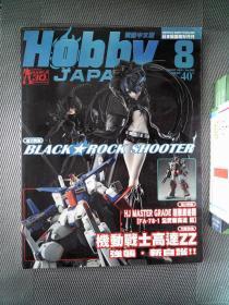 电击HOBBY 2010.8