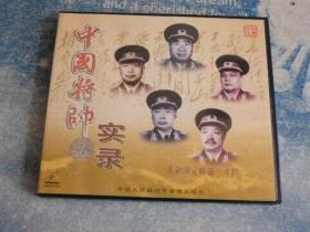 中国将帅实录(VCD)