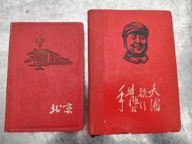 文革笔记本两个合售