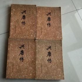 兴唐传 全四册合售  原版旧书 中国曲艺出版社 1984年版