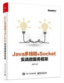 Java多线程与Socket:实战微服务框架