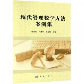 现代管理数学方法案例集徐海燕