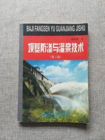 坝基防渗与灌浆技术(第2版)
