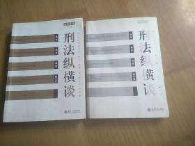 刑法纵横谈(总则部分)(增订版)+分则部分 两册合售