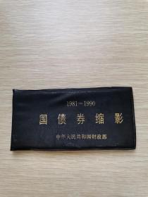 1981-1990国债券缩影