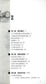 百年散文探索丛书:散文的昨天和今天 中国现代散文史研究七十二堂写作课书籍