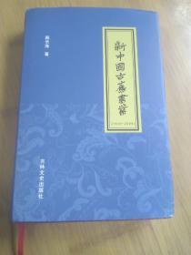 新中国古旧书业(1949-2009)