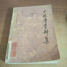 少林寺资料集