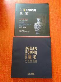 观宋·中国好瓷器(2册合售) :第一期、别册