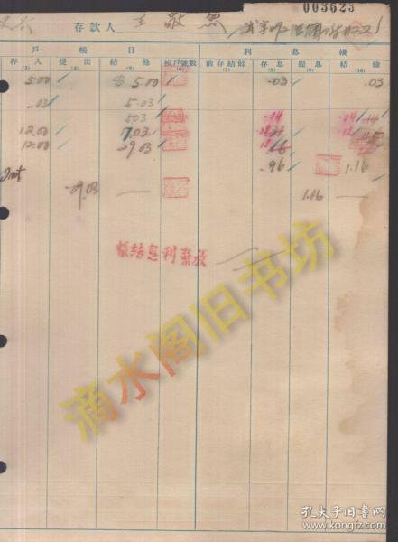 抗战时期邮政储金汇业局昆明分局存款登记簿1页——存款人:王敬然(驾驶兵)