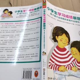 小学生学习成绩暴增法:孩子都不会抵触的家庭作业辅导法