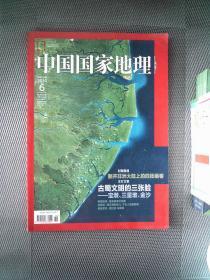 中国国家地理   2014.6