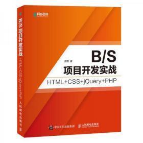 B/S项目开发实战 HTML+CSS+jQuery+PHP