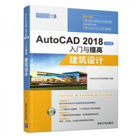 AutoCAD2018中文版入门与提高:建筑设计(CAD/CAM/CAE入门与提高系列丛书)