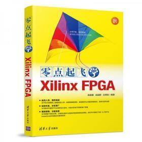 零点起飞学XilinxFPGA(零点起飞)