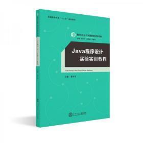Java程序设计实验实训教程
