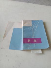 数理化自学丛书(物理)第2册