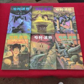 哈利波特六本合售(与魔法石丶与阿兹卡班囚徒、与混血王子、与密室、与凤凰社、与死亡圣器)