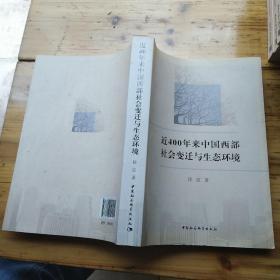 近400年来中国西部社会变迁与生态环境(作者签名本)