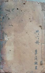 石印本-黄帝内经灵枢(卷1-6一册全)13.2X19.8X0.8cm