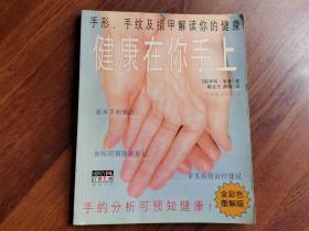 健康在你手上:手形、手纹及指甲解读你的健康