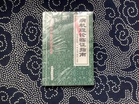 病机理论临证指南/中医理论与临床应用丛书(品好 2002年一版一印)