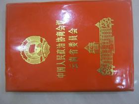 笔记本---中国人民政治协商会议云南省委员会