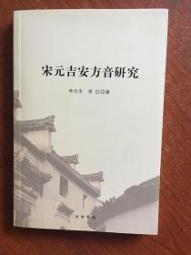 宋元吉安方音研究(一版一次)