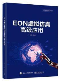 EON虚拟仿真高级应用