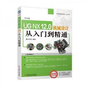 中文版UGNX12.0机械设计从入门到精通