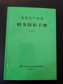 冶金生产企业财务指标手册1997