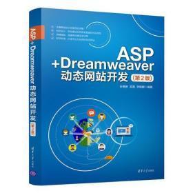 ASP+Dreamweaver动态网站开发(第2版)