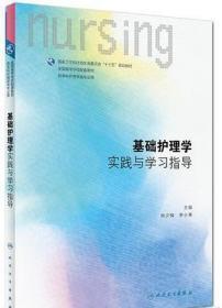基础护理学实践与学习指导(本科护理配教/配增值)